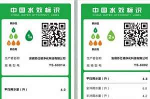 苏仕的卫浴获水效标识认证电热水瓶